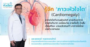 รู้จัก 'ภาวะหัวใจโต' (Cardiomegaly)