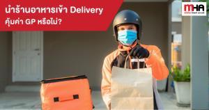 นำร้านอาหารเข้า Delivery คุ้มค่า GP หรือไม่?