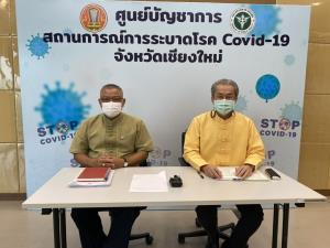 เชียงใหม่ยิ้มออก ป่วยโควิดเพิ่มแค่ 99 เผยพบนักโทษใหม่ติด 37 ราย ส่วนกรณีกองบิน 41 ยอดรวม 60 ราย