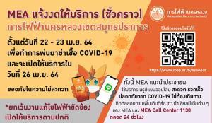 MEA เขตสมุทรปราการ แจ้งงดให้บริการ (ชั่วคราว) วันที่ 22-23 เม.ย. 64 เพื่อป้องกันการแพร่ระบาด COVID-19