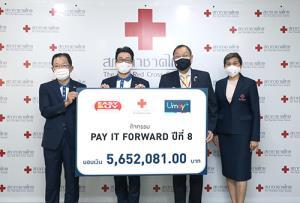 """""""ยูเมะพลัส"""" ส่งมอบรายได้กิจกรรม """"ส่งต่อ...ความห่วงใย"""" ปี 8  สมทบทุนช่วยผู้ป่วยมะเร็งผ่านสภากาชาดไทย"""