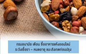 กรมอนามัย เตือน ซื้ออาหารแห้งออนไลน์ระวังเชื้อรา-หมดอายุ แนะสังเกตก่อนปรุง