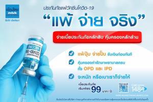 เมืองไทยประกันภัยเดินหน้าออก ประกันภัยแพ้วัคซีนโควิด-19 'แพ้ จ่าย จริง' แบบเต็มตัวกับเบี้ยหลักสิบ คุ้มครองหลักล้าน