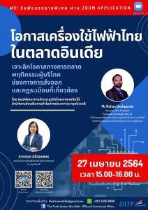 """ชวน SMEs ไทย ฟังบรรยายออนไลน์ """"โอกาสเครื่องใช้ไฟฟ้าไทยในตลาดอินเดีย"""""""