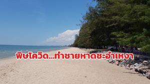 พิษโควิด-19 ทำหาดชะอำหงอย พ่อค้าแม่ค้าบ่นรายได้ลดลง