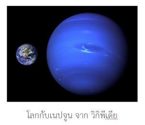 NASA จะส่งยานอวกาศไปสำรวจยูเรนัสและเนปจูน