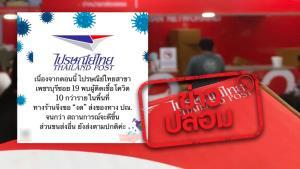 ข่าวปลอม! พบผู้ติดเชื้อโควิด-19 ในพื้นที่ไปรษณีย์ไทยสาขาเพชรบุรีซอย 19 จำนวน 10 กว่าราย