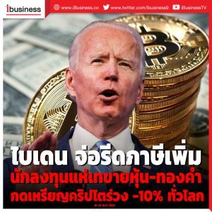 """เหรียญคริปโตร่วง -10% ทุกกระดานทั่วโลก รับข่าว """"ไบเดน"""" จ่อออกมาตรการรีดภาษีเพิ่ม ดับฝันเศรษฐี-นักลงทุน"""