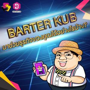 """""""BARTER KUB"""" แพลตฟอร์มแลกเปลี่ยนสินค้า ทางรอด บ.ทัวร์ เสริมสภาพคล่องช่วงโควิด-19"""