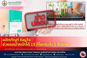 ข่าวปลอม! ผลิตภัณฑ์ KeyTo ช่วยลดน้ำหนักได้ 15 กิโลกรัมใน 1 สัปดาห์