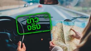 ข่าวจริง! กรมขนส่งเปิดให้ยื่นขอใบขับขี่สากล เพิ่มอีก 84 ประเทศ เริ่ม 1 พ.ค. 64