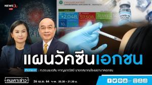 นายกสมาคม รพ.เอกชน คาดนำเข้าวัคซีนได้ช่วงปลายปี