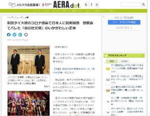 "Exclusive! แกะรอยเบื้องหลัง ""ทูตญี่ปุ่น"" ติดโควิดจากคลับ ""ทองหล่อ"""