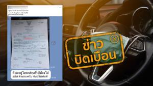ข่าวบิดเบือน! ตำรวจ จ. อยุธยา ปรับเงินชาย 2 คน จำนวน 500 บาท ข้อหาไม่สวมใส่หน้ากากอนามัยขณะขับรถ