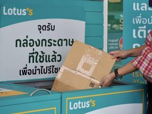 'โลตัส' จับมือ 'SCGP' รับกล่องและลังกระดาษนำไปรีไซเคิลเป็นเตียงสนามบริจาคให้โรงพยาบาลสนามทั่วประเทศ