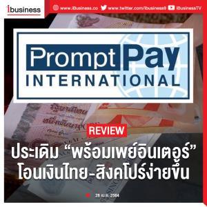 """Ibusiness review : ประเดิม """"พร้อมเพย์อินเตอร์"""" โอนเงินไทย-สิงคโปร์ง่ายขึ้น"""