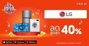 LG ชวนช้อปดีลเครื่องใช้ไฟฟ้าลดสูงสุดถึง 40% ในแคมเปญ Shopee 5.5 Lowest Price Festival
