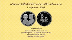ธนารักษ์เปิดรับจองเหรียญกษาปณ์ที่ระลึกในโอกาสพระราชพิธีราชาภิเษกสมรส และเหรียญเฉลิมพระเกียรติพระราชพิธีสถาปนาสมเด็จพระนางเจ้าสุทิดา พัชรสุธาพิมลลักษณ พระบรมราชินี