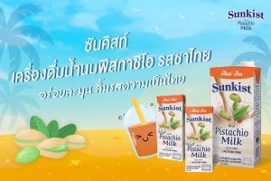 คลายร้อนด้วยเครื่องดื่มน้ำนมพิสทาชิโอรสชาไทย