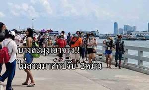 นอภ.บางละมุงวอนประชาชน-นักท่องเที่ยวสวมหน้ากากอนามัยตลอดเวลา ฝ่าฝืนปรับทันที 2 หมื่นบาท