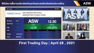 """""""ASW เปิดซื้อขายในตลาดหลักทรัพย์ฯ วันแรก"""""""