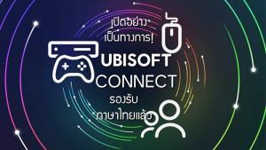 Ubisoft Connect บนพีซี พร้อมให้บริการในรูปแบบภาษาไทยแล้ว!