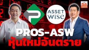 PROS-ASW...หุ้นใหม่อันตราย / สุนันท์ ศรีจันทรา