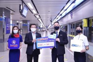 """ถือบัตร MRT Plus ลงทะเบียนรับสิทธิ์ประกันอุบัติเหตุ """"ทิพย"""" ฟรีวันแรงงาน"""