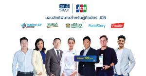 GB PRIME PAY จับมือ JCB จัดโปรฯ ช้อปสินค้าราคาพิเศษ