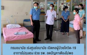 กรมอนามัย เร่งศูนย์อนามัย เปิดหอผู้ป่วยโควิด-19 อาการไม่รุนแรง ช่วย รพ.ลดปัญหาเตียงไม่พอ