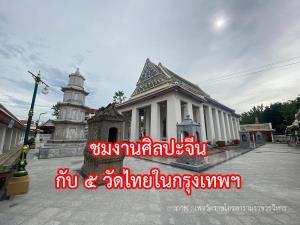 ยลศิลปะจีนกับ 5 วัดไทยในกรุงเทพฯ