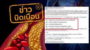 ข่าวบิดเบือน! 5 อาการเตือน ว่าคุณเป็นโรคไขมันอุดตันในเส้นเลือด