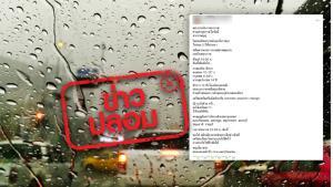 ข่าวปลอม! กรมอุตุฯ เตือนคลื่นความหนาวปกคลุมประเทศไทยทุกภาค และมีพายุฤดูร้อนกำลังจะเข้าถล่มกรุงเทพฯ และปริมณฑล
