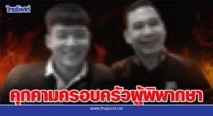 ภาพ บุตรชายผู้พิพากษา ที่ถูกล่าแม่มด ขอบคุณภาพจากไทยโพสต์