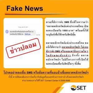 ตลท.แนะอย่าหลงเชื่อ FAKE NEWS ส่ง SMS รับเงิน 1 พัน