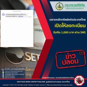 ข่าวปลอม! ตลาดหลักทรัพย์แห่งประเทศไทย เปิดให้ลงทะเบียนรับเงิน 1,000 บาท ผ่าน SMS