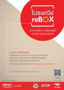 """ไปรษณีย์ไทยรณรงค์คนไทยร่วมส่งกล่อง/ซองในแคมเปญ """"ไปรษณีย์ reBOX"""" เปลี่ยนกล่อง ซองไม่ใช้แล้ว เป็นสิ่งจำเป็นทางการแพทย์"""