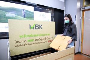 4 ศูนย์การค้าในเครือเอ็ม บี เค เปิดจุดรับบริจาคกล่อง-ลังกระดาษเพื่อทำเตียงสนาม