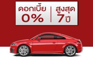 อาวดี้ เปิดบริการ เลือกซื้อรถผ่าน VDO Call พร้อมโปรฯแรง ดอกเบี้ย 0% นาน 7 ปี