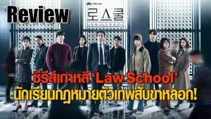 "Review : ""Law School"" ซีรีส์นักเรียนกฎหมายตัวเทพ เนื้อหาสับขาหลอก!"