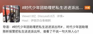 แฮชแท็กจากเหตุการณ์ที่ 'เฉินซิน' ผู้จัดการวง TEENS IN TIMES จับซาแซงส่งสถานีตำรวจ ซึ่งติดเป็นฮอตเสิร์ชบนเว่ยป๋อ