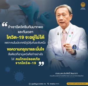"""""""หมอประสิทธิ์"""" ชี้โควิด-19 อยู่ช่วงขาขึ้น ขอร้องคนไทยใส่หน้ากากตลอดเวลา ร่วมมือฉีดวัคซีน อย่ารอจนวิกฤตแก้ไม่ได้"""
