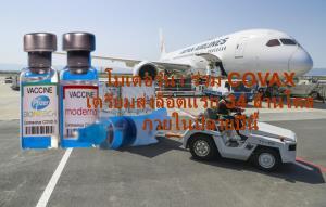 """ข่าวดี! """"โมเดอร์นา"""" ทำสัญญาป้อนวัคซีนราคาทุน 500 ล้านโดสให้ COVAX - EU เตรียมเปิดให้นักท่องเที่ยวฉีดโควิด-19เข้า"""