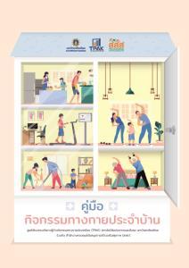 สสส. ชวนคนไทยขยับตัวคลายเครียดช่วงกักตัวห่างโควิด- 19
