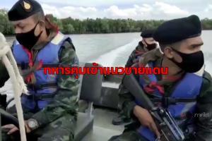 ทหารคุมเข้มชายแดนทั้งทางบก-ทางน้ำ ป้องก้นลักลอบเข้าเมืองนำโควิด-19 สายพันธุ์ใหม่เข้าไทย