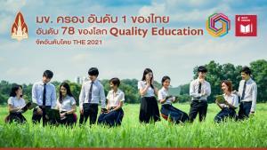 มข.ครองอันดับ 1 ไทย อันดับ 78 ของโลก SDGs 4 Quality Education จาก THE Impact Rankings 2021