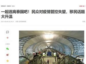 """กลุ่ม """"ย้ายประเทศกันเถอะ"""" ดังไกลถึงแดนมังกร ชาวเน็ตจีนให้กำลังใจเพื่อนชาวไทยผ่านพ้นวิกฤต"""