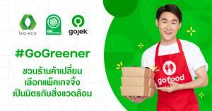 Gojek จับมือไบโอ-อีโค หนุนร้านอาหารใช้บรรจุภัณฑ์เพื่อสิ่งแวดล้อม รับรองโดย GC Compostable ลดขยะพลาสติกอย่างยั่งยืน