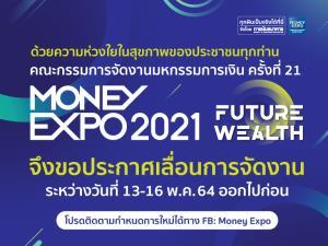 พิษโควิด-19 ประกาศเลื่อนการจัดงาน Money Expo 2021
