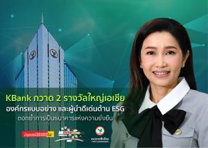 KBANKคว้า2รางวัลจาก'16th Asian ESG Award'